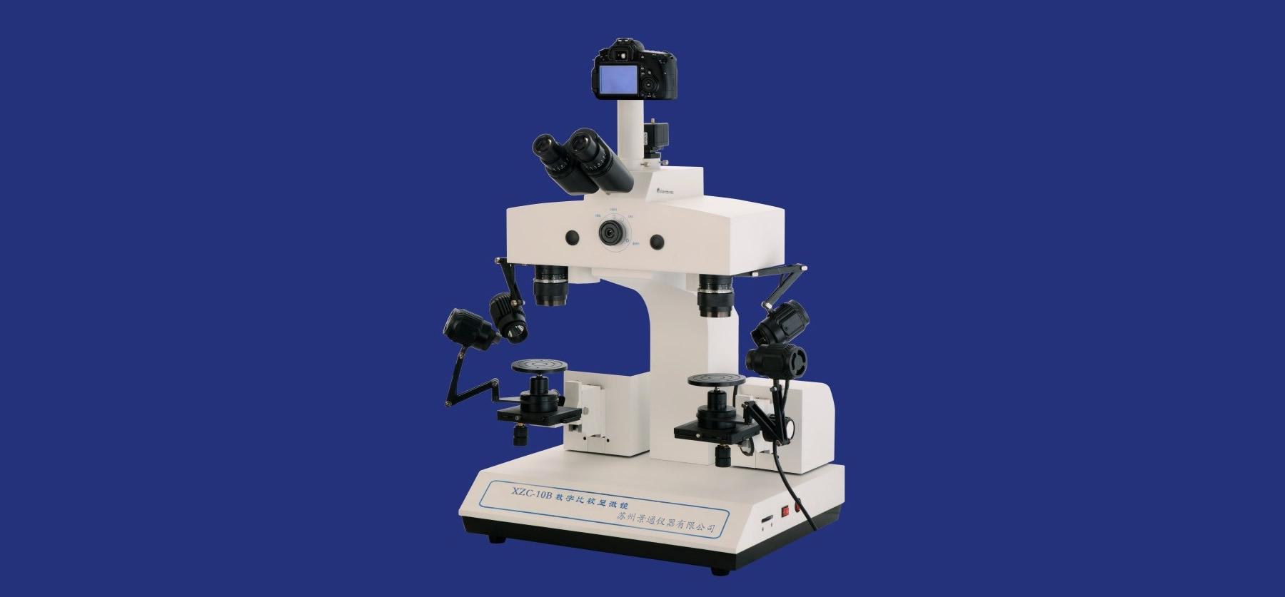 XZC-10B数码比较显微镜