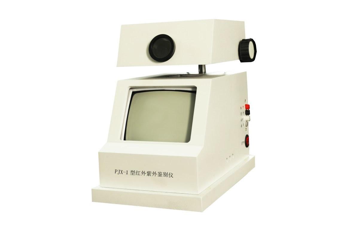 PJX-1型 红外紫外鉴别仪